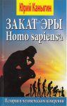 Книга Закат эры Homo sapiens'а. Энергия прогресса