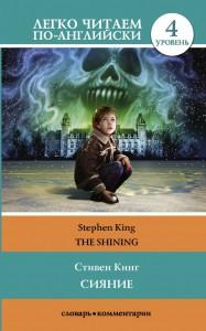 Книга Сияние = The Shining