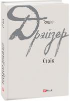 Книга Стоїк