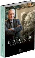 Книга Пиотровские. Хранители ковчега