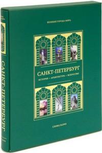 Книга Санкт-Петербург (подарочное издание)