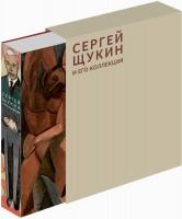 Книга Сергей Щукин и его коллекция