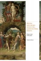 Книга Жизнь при дворе. Искусство, удовольствия, власть. Ренессанс в Италии