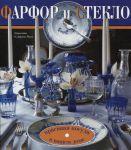 Книга Фарфор и стекло. Красивая посуда в вашем доме