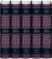Книга Марина Цветаева. Собрание сочинений в 5 томах (подарочное издание)