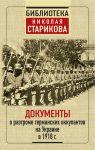 Книга Документы о разгроме германских оккупантов на Украине в 1918 году