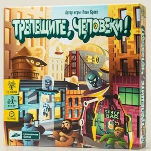 Настольная игра Cosmodrome Games 'Трепещите, человеки!' (52025)
