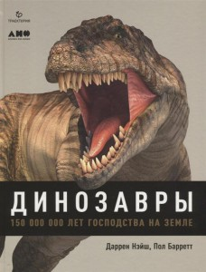 Книга Динозавры. 150 000 000 лет господства на Земле