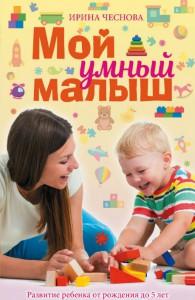 Книга Мой умный малыш