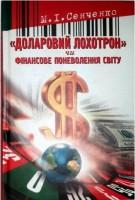Книга 'Доларовий лохотрон' чи Фінансове поневолення світу