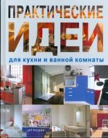 Книга Практические идеи для кухни и ванной комнаты