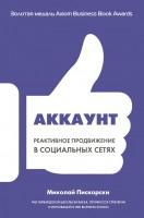 Книга Аккаунт. Реактивное продвижение в социальных сетях