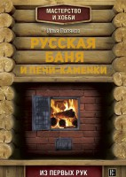 Книга Русская баня и печи - каменки