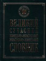 Книга Великий сучасний німецько-український українсько-німецький словник