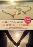 Книга Жизнь в любви. Как научиться жить рядом с любимым человеком долго и счастливо