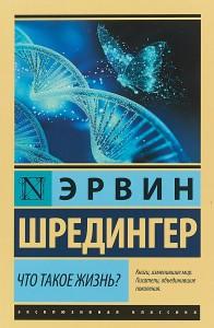 Книга Что такое жизнь?