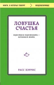 Книга Ловушка счастья. Перестаем переживать - начинаем жить
