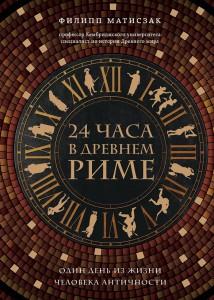 Книга 24 часа в Древнем Риме