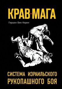 Книга Крав-мага. Система израильского рукопашного боя