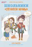 Книга Школьники 'ленивой мамы'