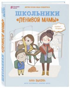 фото страниц Школьники 'ленивой мамы' #2