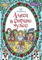 Книга Алиса в стране чудес. Книга для раскрашивания