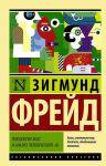 Книга Психология масс и анализ человеческого 'я'