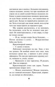 фото страниц На Западном фронте без перемен #8