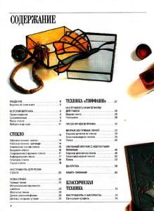 фото страниц Декорируем стеклом: предметы интерьера #2