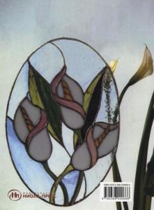 фото страниц Декорируем стеклом: предметы интерьера #9