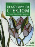 Книга Декорируем стеклом: предметы интерьера