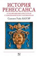 Книга История Ренессанса. От возвращения Аристотеля к завоеванию Константинополя