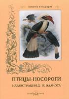 Книга Птицы - носороги