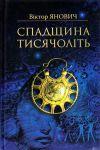 Книга Спадщина тисячоліть
