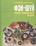 Книга Фэн-шуй. Основы гармоничного питания