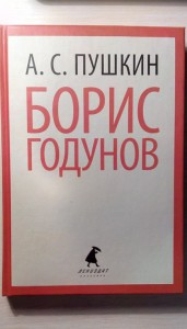фото страниц Борис Годунов #5