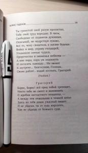 фото страниц Борис Годунов #3