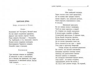 фото страниц Борис Годунов #4