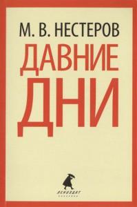 Книга Давние дни
