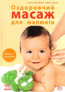 Книга Оздоровчий масаж для малюків