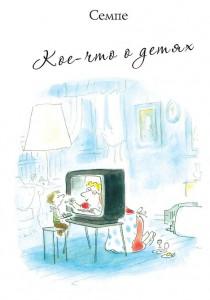 Книга Кое-что о детях