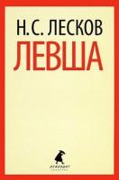 Книга Левша. Повести