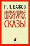 Книга Малахитовая шкатулка. Сказы