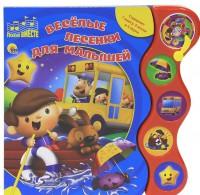 Книга Веселые песенки для малышей