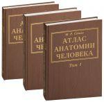 Книга Атлас анатомии человека (комплект из 3 книг)