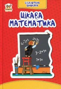 Книга Цікава математика