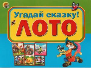 Настольная игра Рыжий Кот Лото Угадай сказку