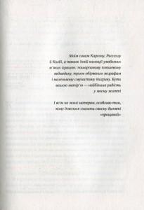 фото страниц Ожинова зима #3