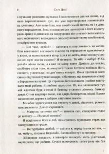 фото страниц Ожинова зима #5