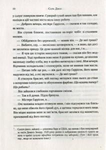 фото страниц Ожинова зима #6